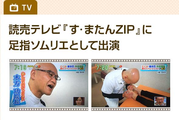 読売テレビ『す・またんZIP』に足指ソムリエとして出演